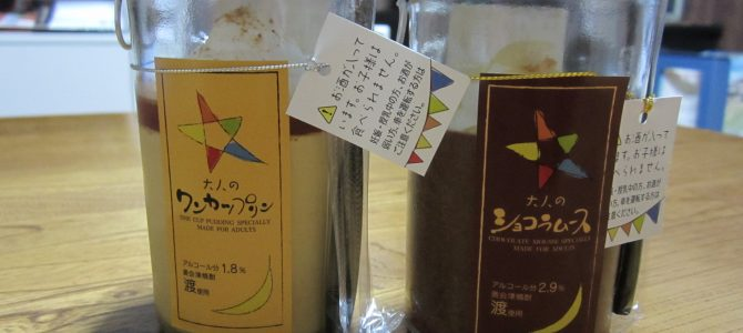 南会津町小林酒店さん特製 お酒を使ったおいしいスイーツ!